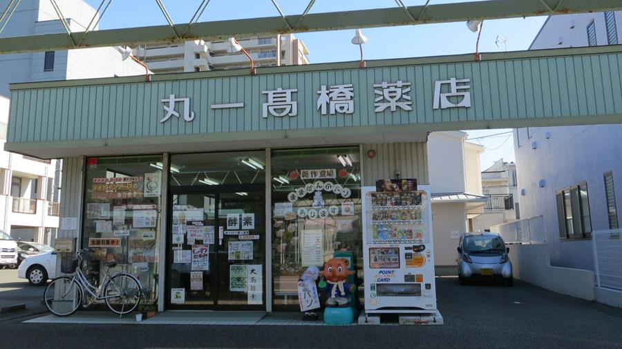 maruichi takahashi yakuten