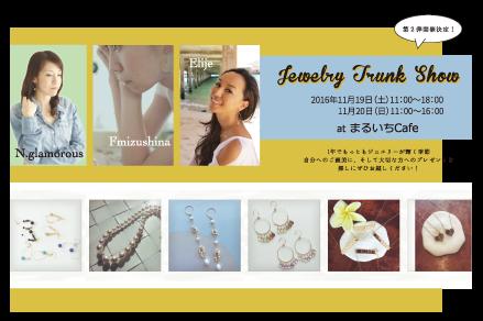 jewelry-trunk-show201611